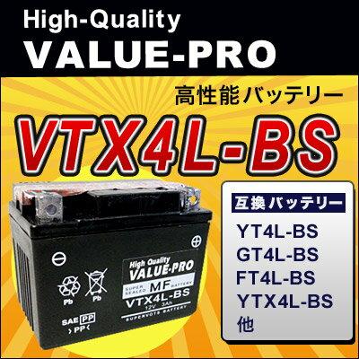 VTX4L-BS(YT4L-BS)◆【新品・充電済み】 ValueProバッテリー ◆互換:YT4L-BS GT4L-BS FT4L-BS YTX4L-BS、DTX4L-BS他