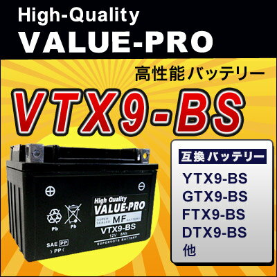 VTX9-BS(YTX9-BS)◆【新品・充電済み】 ValueProバッテリー ◆互換:YTX9-BS GTX9-BS FTX9-BS DTX9-BS他