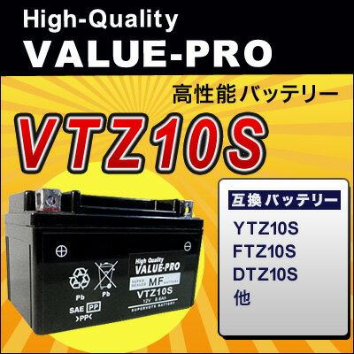 VTZ10S(YTZ10S)◆【新品・充電済み】 ValueProバッテリー ◆互換:マジェスティ[SG20J] マグザムMAXAM[SG17J/SG21J]