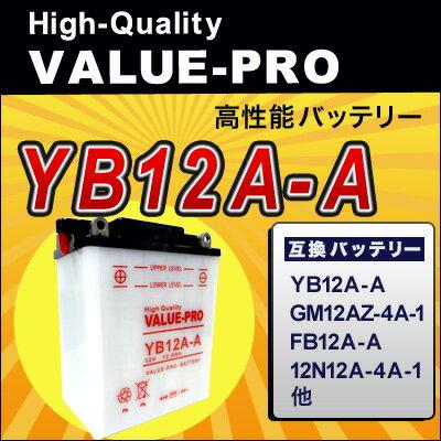 YB12A-A◆【新品】 ValueProバッテリー ◆互換:ゼファー400[-92 ZR400C] ZZ-R400[ZX400K] Z400LTD/2[KZ400H/K] Z400LTDベルトドライブ[KZ400H] ZX-4[ZX400G] ZXR400/R[ZX400L/ZX400H]