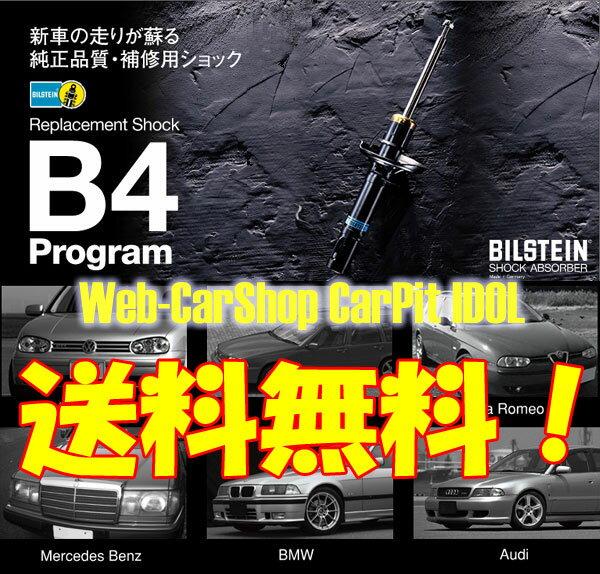 ビルシュタイン B4ショック 1台分 [ベンツ Bクラス W245 B170-B200T] Bilstein ショックアブソーバー 送料無料