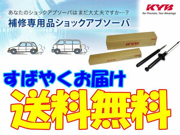 KYB 補修用ショック フロント 2本 [ノート E11/ZE11 2007/10〜2010/11 FF 標準グレードの2WD車用] カヤバ スタンダードショック 送料無料