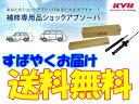 KYB 補修用ショック フロント 2本 [クラウン ロイヤル GRS180/GRS182 2003/12〜2008/2 AVS無し車用] カヤバ ガスショック ...