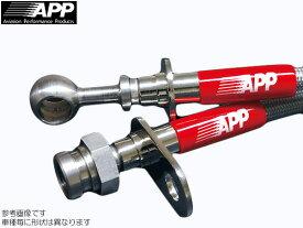 APP ブレーキホース ステンレス [155 167A 2WD車用] ステンメッシュブレーキホース ブレーキライン ステンレスエンド 新品