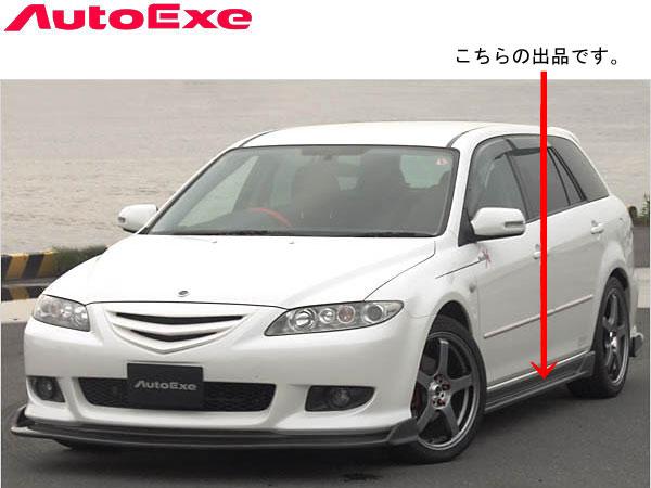 AutoExe カーボンサイドスプリッター[アテンザスポーツワゴン GY3W/GYEW] オートエクゼ パーツ 新品