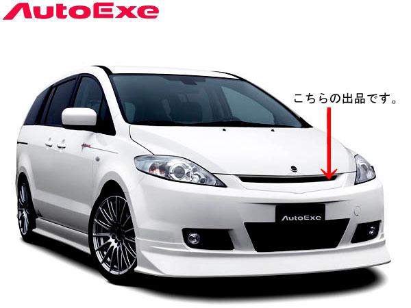 AutoExe フロントグリル[プレマシー 前期 CREW 20C/20Fグレードの車体番号:〜299999までの車両] オートエクゼ パーツ 新品