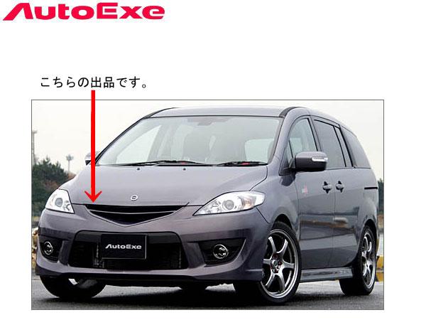 AutoExe フロントグリル[プレマシー 後期 CREW 車体番号:300001〜の車両] オートエクゼ パーツ 新品
