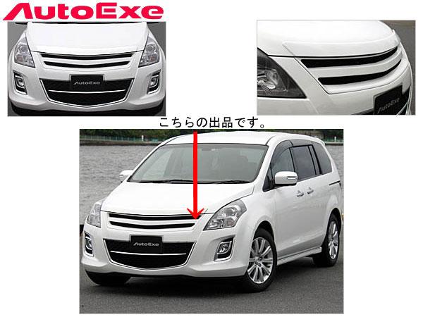 AutoExe フロントグリル[MPV 後期 LY3P 車体番号:200001〜の車両] オートエクゼ パーツ 新品