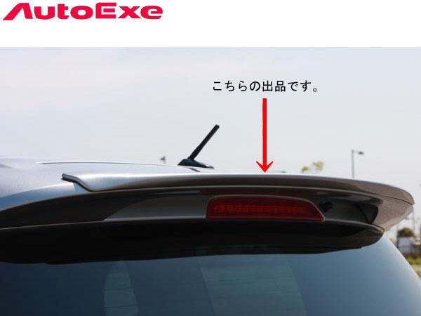 AutoExe リアルーフスポイラー[プレマシー CWEFW/CWEAW/CWFFW 純正リアルーフスポイラー装着車専用] オートエクゼ パーツ 新品