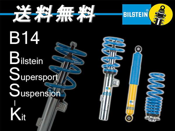 ビルシュタイン 車高調 B14 [スイフトスポーツ ZC32S 11-] Bilstein 車高調 送料無料