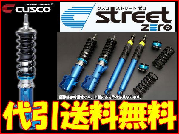 CUSCO 車高調 StreetZero [アルトワークス HA36S FF車] クスコ車高調 ストリートゼロ 代引き手数料無料&送料無料