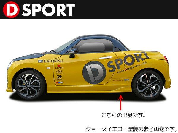 D-SPORT サイドスカート (Y07) [コペン ローブ LA400K] Dスポーツパーツ ジョーヌイエロー塗装済み 送料無料(代引除く)