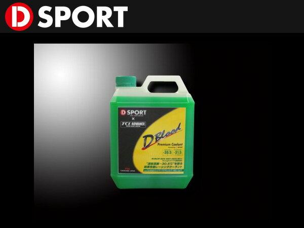 D-SPORT D-BLOOD プレミアムクーラント [汎用] Dスポーツパーツ 送料無料(代引除く)