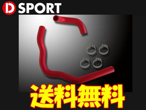 D-SPORT スーパーラジエターホース[コペン LA400K] Dスポーツパーツ 送料無料(代引除く)