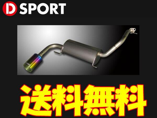 D-SPORT フルチタンマフラー[コペン LA400K MT・CVT共通] Dスポーツパーツ 送料無料(代引除く)