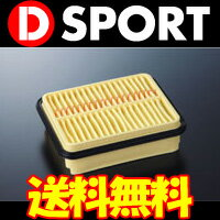 D-SPORT スポーツエアフィルター [ムーブ L900S/L902S/L910S/L912S JB-DET/EF-DET/EF-VEエンジン搭載車] Dスポーツパーツ 送料無料(代引除く)