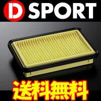 D-SPORT スポーツエアフィルター [ムーブコンテ/ムーブコンテカスタム L575S/L585S KF-DET搭載のターボ車] Dスポーツパーツ 送料無料(代引除く)