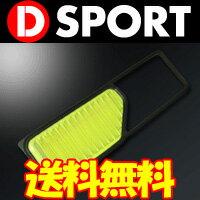 D-SPORT スポーツエアフィルター [ミライース LA300S KF-VE] Dスポーツパーツ 送料無料(代引除く)