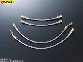 D-SPORT ステンメッシュブレーキホース [ミラバン L275V] Dスポーツ パーツ 新品
