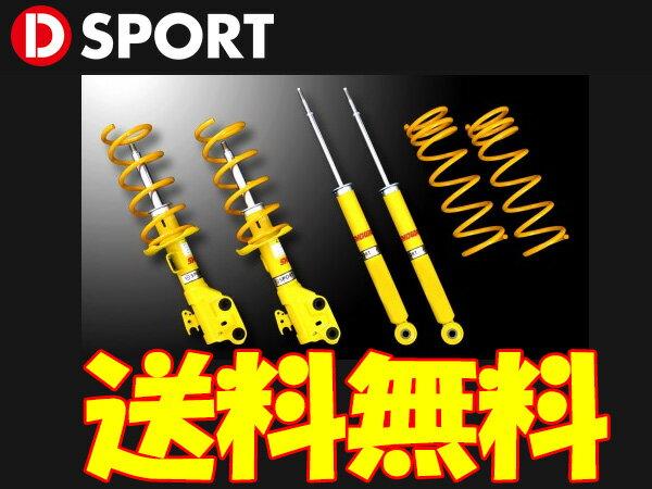 D-SPORT B-SPEC サスペンションキット[キャストスポーツ LA250S] Dスポーツパーツ 送料無料(代引除く)