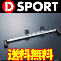 D-SPORT リアパフォーマンスバー [コペン L880K] Dスポーツパーツ 送料無料(代引除く)