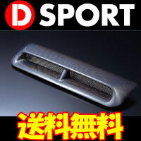 D-SPORT ボンネットダクト [MAX L950S/L952S/L960S/L962S ターボ車用] Dスポーツパーツ 送料無料(代引除く)