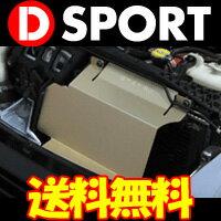 D-SPORT ラジエタークーリングパネル [コペン L880K] Dスポーツパーツ 送料無料(代引除く)