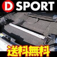 D-SPORT トランクバー [コペン LA400K] Dスポーツパーツ 送料無料(代引除く)