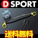 D-SPORT フロントストラットタワーバーplus GTバージョン [コペン L880K] Dスポーツパーツ ★送料無料(条件付)★【web-carshop】