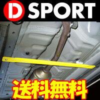 D-SPORT フロア・フレームバー [タント/タントカスタム LA600S] Dスポーツパーツ 送料無料(代引除く)