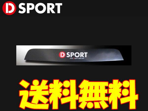 D-SPORT シースルーリヤシェード ブラック[コペン LA400K] Dスポーツパーツ 送料無料(代引除く)