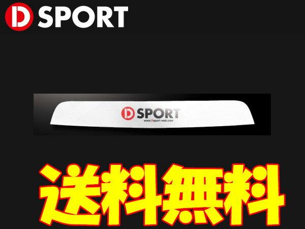 D-SPORT シースルーリヤシェード ホワイト[コペン LA400K] Dスポーツパーツ 送料無料(代引除く)