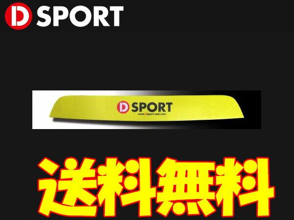 D-SPORT シースルーリヤシェード イエロー[コペン LA400K] Dスポーツパーツ 送料無料(代引除く)