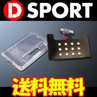 D-SPORT LEDルームランプ [コペン L880K] Dスポーツパーツ 送料無料(代引除く)