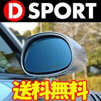 D-SPORT ブルーミラー Type2 [コペン L880K] Dスポーツパーツ 送料無料(代引除く)