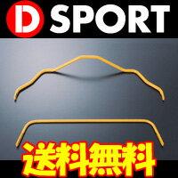 D-SPORT アンチロールバー フロント+リア [エッセ L235S] Dスポーツパーツ 送料無料(代引除く)