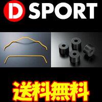 D-SPORT アンチロールバー フロント+リア ブッシュset [エッセ L235S] Dスポーツパーツ 送料無料(代引除く)