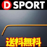 D-SPORT アンチロールバー リア [コペン L880K] Dスポーツパーツ 送料無料(代引除く)