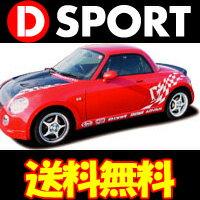D-SPORT デカール ホワイト [コペン L880K] Dスポーツパーツ 送料無料(代引除く)