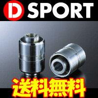 D-SPORT MPピロブッシュ [ストーリアX4 M112S] Dスポーツパーツ 送料無料(代引除く)