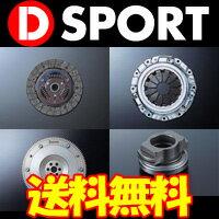 D-SPORT クラッチ4点セット [コペン L880K MT車] Dスポーツパーツ 送料無料(代引除く)