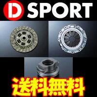 D-SPORT クラッチ3点セット [エッセ L235S MT車] Dスポーツパーツ 送料無料(代引除く)