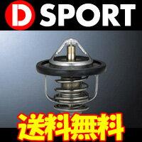 D-SPORT ローテンプサーモスタット [ミラアヴィ L250S/L260S EF-DET搭載のターボ車] Dスポーツパーツ 送料無料(代引除く)