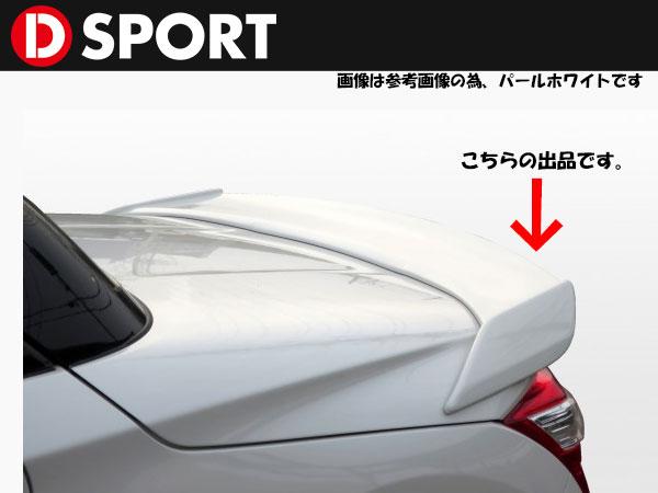 D-SPORT トランクスポイラー FRP (W24) [コペン ローブ LA400K] Dスポーツパーツ パールホワイト塗装済み 送料無料(代引除く)