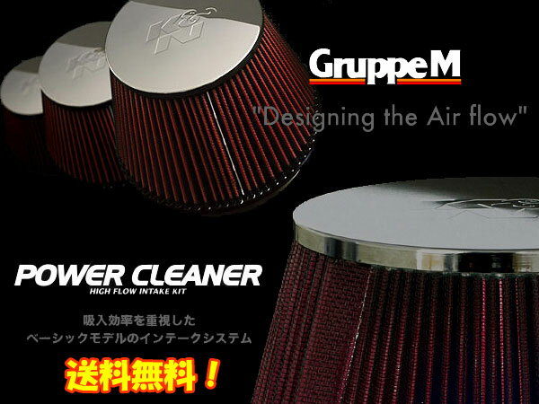 GruppeM パワークリーナー [ハイラックスサーフ KDN185W] グループM エアクリ POWER CLEANER 送料無料(代引除く)