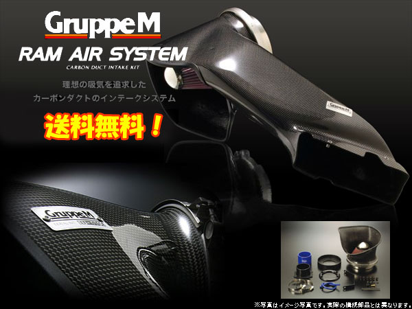 GruppeM ラムエアーシステム [S660 JW5] グループM エアクリ RAM AIR SYSTEM 送料無料(代引除く)