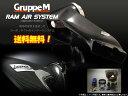 GruppeM ラムエアーシステム [シビック FD2] グループM エアクリ RAM AIR SYSTEM ★送料無料(条件付)★ 【web-carshop】