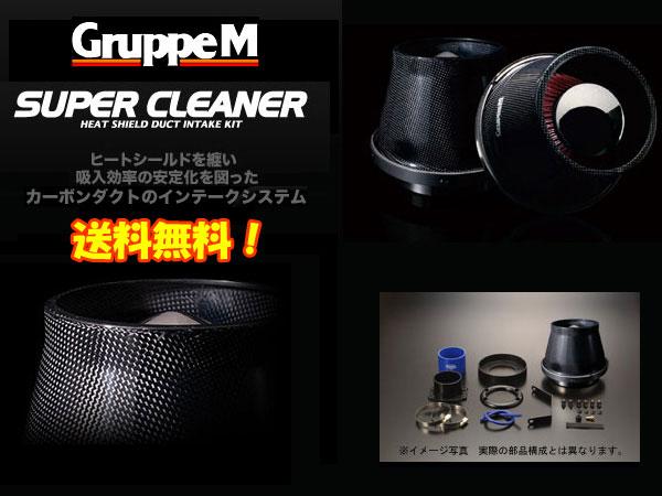 GruppeM スーパークリーナー [944 944 2.7 2.7L用] グループM エアクリ SUPER CLEANER カーボンダクト 送料無料(代引除く)