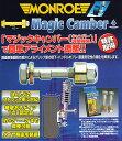 モンロー マジックキャンバー MC117 [ヴェルファイア]★送料無料★【web-carshop】