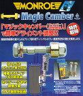 モンローマジックキャンバー[MC212]★即納・送料無料★【web-carshop】